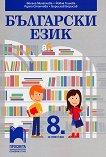Български език за 8. клас - Весела Михайлова, Йовка Тишева, Руска Станчева, Борислав Борисов -