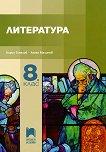 Литература за 8. клас - Кирил Топалов, Ангел Малинов - книга за учителя