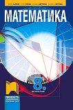 Математика за 8. клас - Кирил Банков, Таня Стоева, Илиана Цветкова, Даниела Петрова -