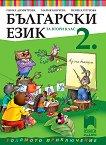 Български език за 2. клас - учебна тетрадка