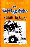 Дневникът на един дръндьо - книга 9: Искам вкъщи! - детска книга