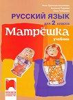 Матрешка: Учебник по руски език за 2. клас - помагало