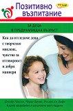 Позитивно възпитание за деца в предучилищна възраст - Джейн Нелсън, Черил Ъруин, Рослин Ан Дафи -