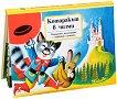 Котаракът в чизми - панорамна книжка с подвижни елементи - детска книга