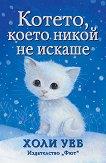 Котето, което никой не искаше - Холи Уеб - детска книга