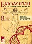 Биология и здравно образование за 8. клас - учебник