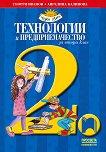 Технологии и предприемачество за 2. клас - Георги Иванов, Ангелина Калинова - книга за учителя