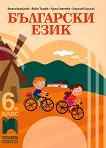 Български език за 6. клас - помагало