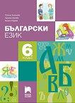 Български език за 6. клас - Татяна Ангелова, Гергана Дачева, Биляна Радева -