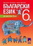 Български език за 6. клас - Милена Васева, Тина Велева -