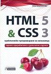 HTML 5 & CSS 3 - практическо програмиране за начинаещи - книга