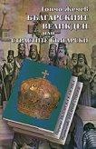 Българският Великден или страстите български - Тончо Жечев -