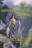 Енергийно лечение за жени - Кийт Шерууд, Сабине Уитман - книга