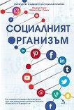 Социалният организъм - Оливър Лъкет, Майкъл Дж. Кейси -