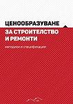 Ценообразуване за строителство и ремонти. Методики и спецификации - Йордан Божков - списание