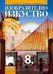Изобразително изкуство за 8. клас - Петер Цанев, Ралица Карапантева, Галя Страшилова -