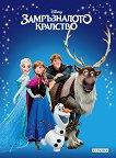 Приказна колекция: Замръзналото кралство - детска книга