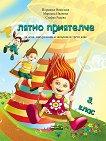 Лятно приятелче за деца, завършващи и завършили 3. клас - Стефка Радева, Йорданка Николова, Мариана Иванова - помагало