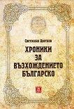 Хроники за възхождението българско - Светослав Цветков -