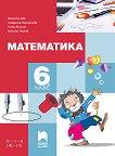 Математика за 6. клас - Юлия Нинова, Снежинка Матакиева, Николай Райков, Тинка Бонина -