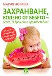 Захранване, водено от бебето - лесно, съвременно, здравословно - Мария Нориега - книга