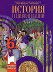 История и цивилизации за 6. клас - Пламен Павлов, Александър Николов, Райна Гаврилова, Мария Босева -