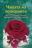 Чашата на познанието - част 2: Слънцето, Луната, Цветовете и Малките Аркани + карти - Вилма Младенова -