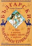 Български народни приказки за царе и царици, за царски синове и царкини -