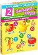 Английски за деца: Плодове и зеленчуци. Цифри, форми и цветове -
