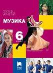Музика за 6. клас - Пенка Минчева, Красимира Филева, Светла Христова -