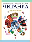 Читанка за 2. клас - Татяна Борисова, Николина Димитрова, Събка Бенчева -