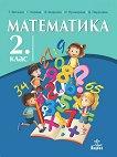 Математика за 2. клас - учебник