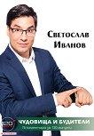 Чудовища и будители - Светослав Иванов -