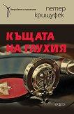 Къщата на глухия - Петер Крищуфек -