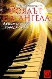 Роялът на ангела - Васил Пекунов - книга