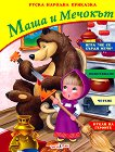 Маша и Мечокът - книжка с боички за рисуване -