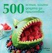 500 ястия, които децата да приготвят - Бевърли Глок -