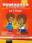 Помагало по български език за 1. клас - 1 част Вариант 1 - книга