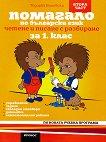 Помагало по български език за 1. клас - 2 част - Тодорка Бановска - учебна тетрадка