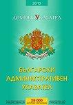 Български административен указател -