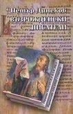 Възрожденски писатели - акад. Петър Динеков -