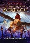 Изпитанията на Аполон - книга 2: Тъмното пророчество - книга