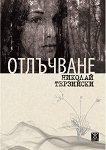 Отлъчване - Николай Терзийски - книга