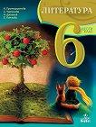 Литература за 6. клас - книга за учителя