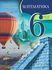 Математика за 6. клас - книга за учителя