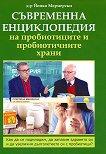 Съвременна енциклопедия на пробиотиците и пробиотичните храни - том 1 - Д-р Йонко Мермерски -