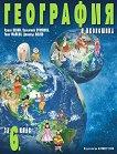 География и икономика за 6. клас - карта