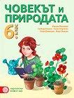 Човекът и природата за 6. клас - учебник