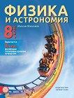 Физика и астрономия за 8. клас - Максим Максимов - помагало