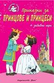 Приказки за принцове и принцеси + забавни игри -